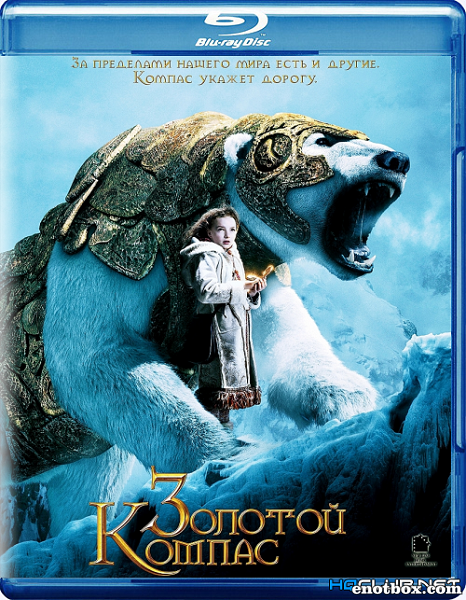 Золотой компас / The Golden Compass (2007/BDRip/HDRip)