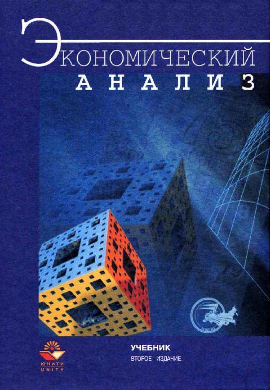 Л.Т. Гиляровская — Экономический анализ: Учебник для вузов