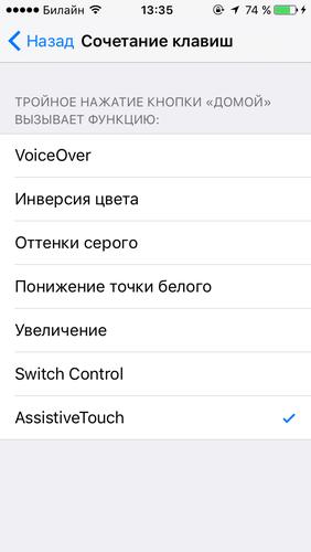 assistive touch +как пользоваться