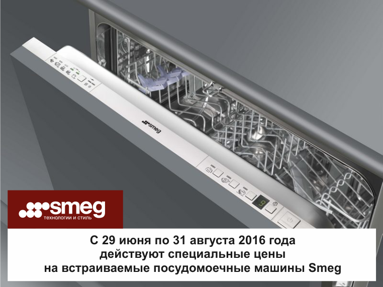 Smeg Акция на посудомоечные машины до 31 августа 2016