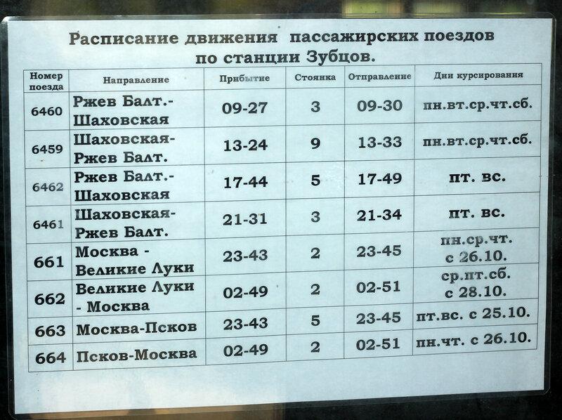 Расписание по станции Зубцов