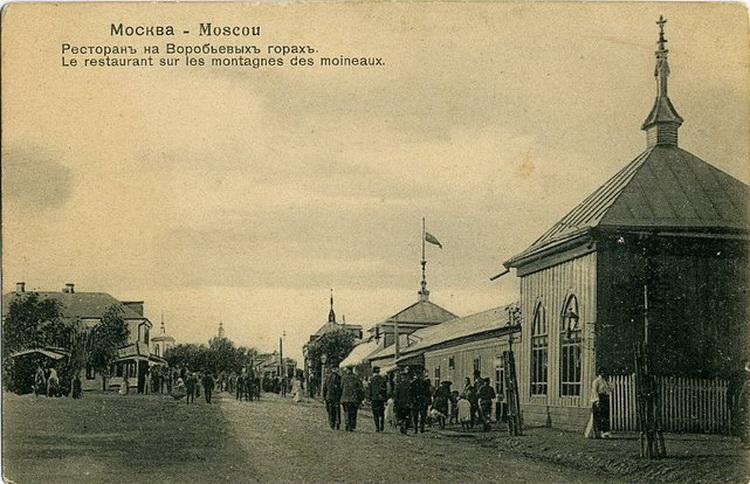 79233 Ресторан на Воробьёвых горах (вариант №2) 1904.jpg