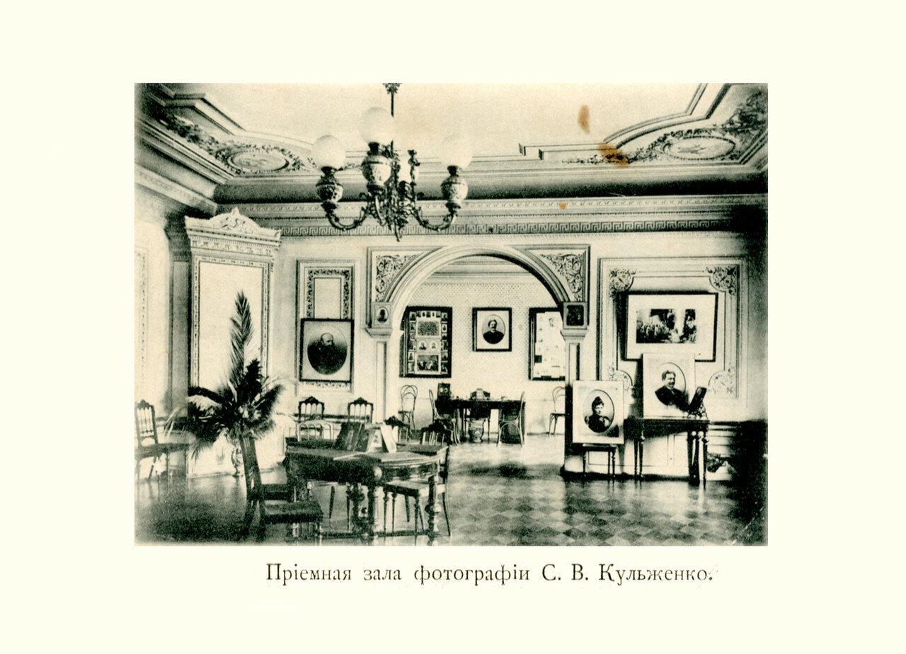 Приемная зала фотографии С.В. Кульженко