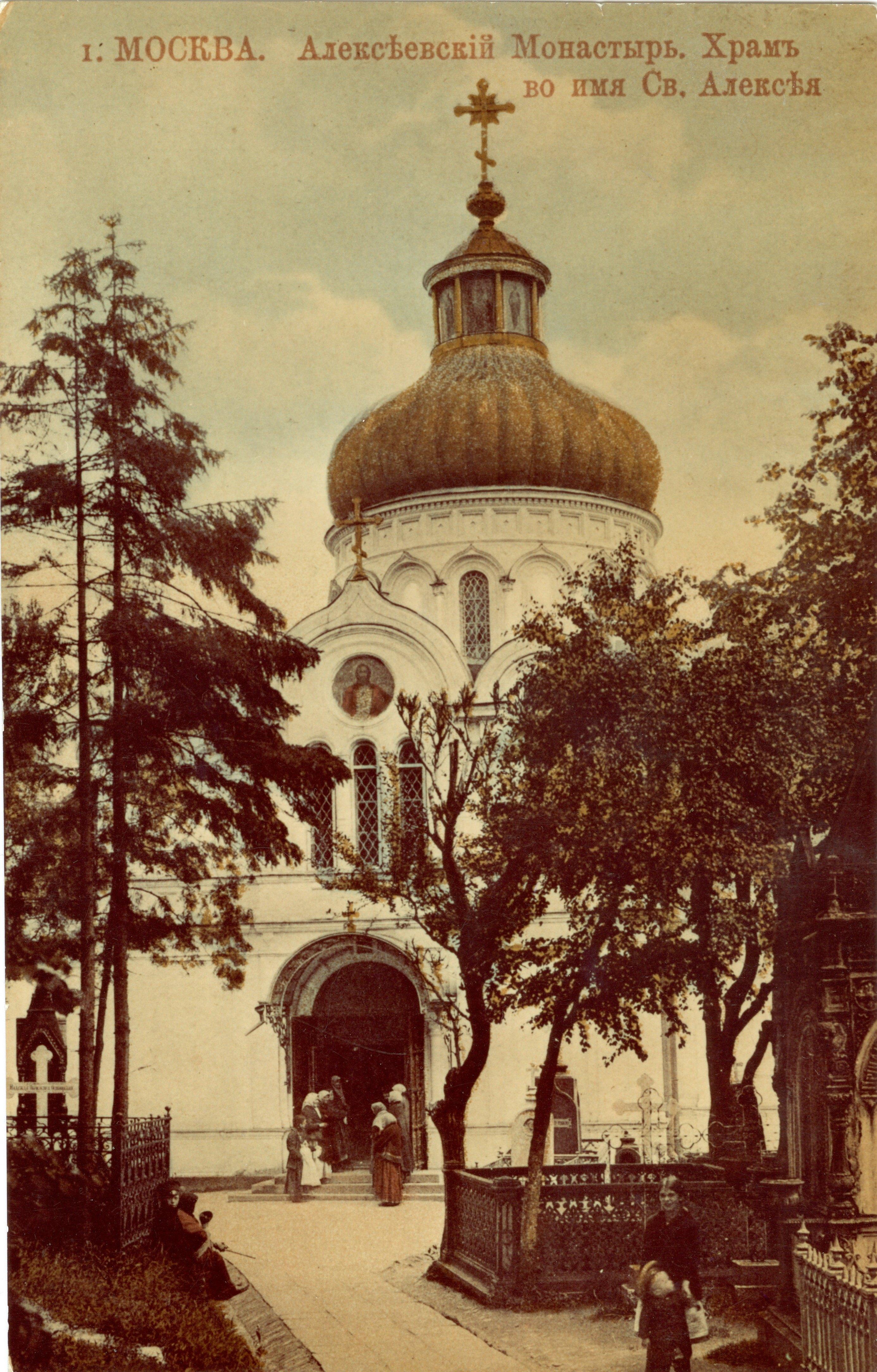Окрестности Москвы. Храм преподобного Алексия, человека Божия Алексеевского монастыря