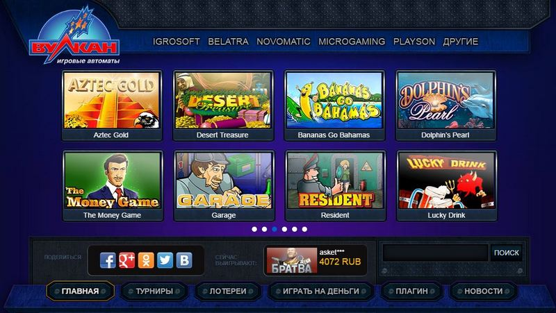 Игровые автоматы Вулкан  играть бесплатно и без