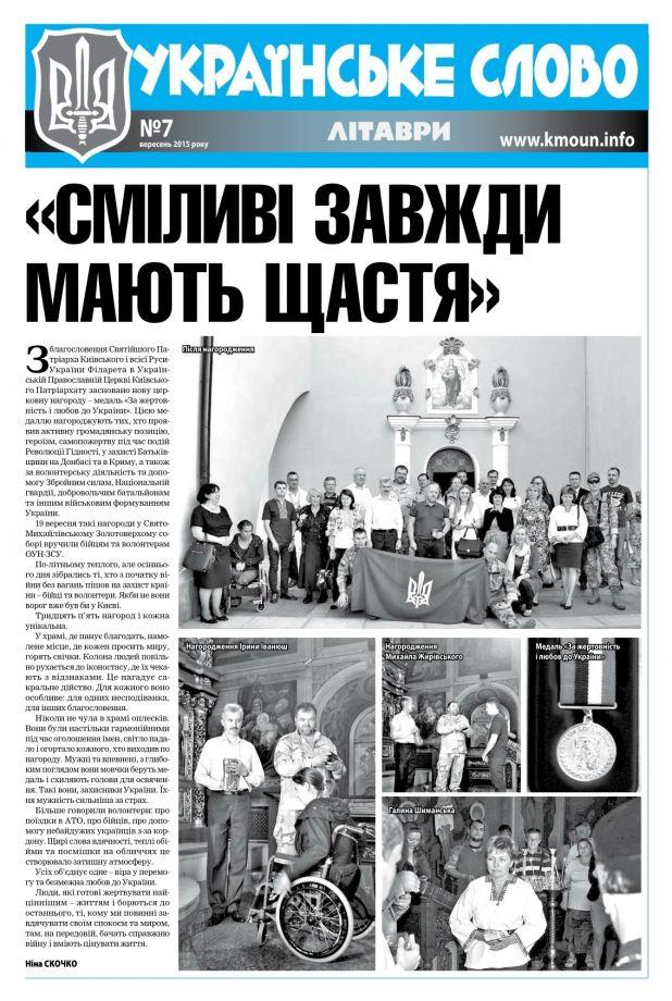 Появилось очередное число газеты ОУН «УКРАИНСКОЕ СЛОВО ЛИТАВРЫ»