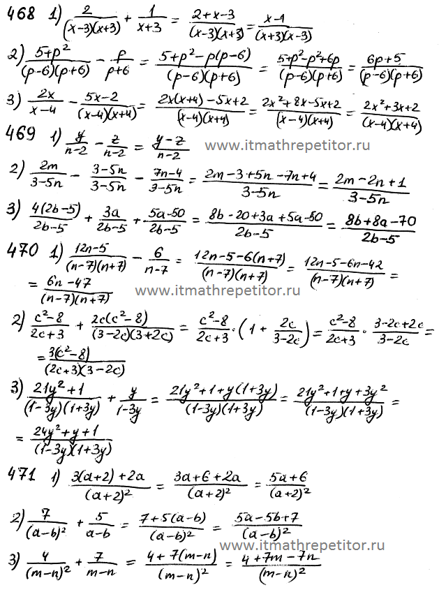 Гдз алгебра 7 колягин, ткачева задачи 468-471.