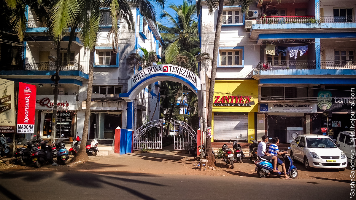 Отзыв об отеле: Dona Terezihna в Калангуте