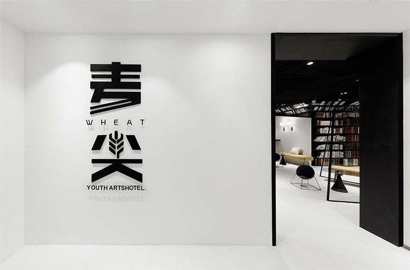 Китайский отель в виде школы искусств