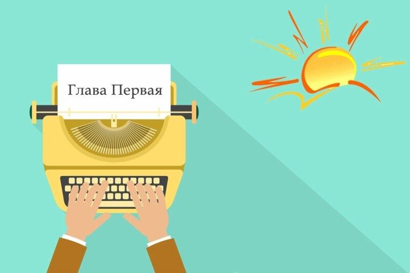 Копирайтинг: отличный способ заработать для людей с творческим мышлением