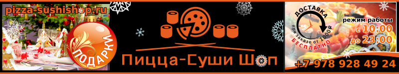 ПицаСуши