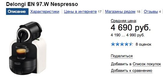 ВРоссии стоимость одной капсулы колеблется от26до33рублей. Ноони такие маленькие, что наодну