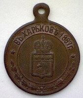 Всероссийская сельско-хозяйственнвя выставка в Харькове 1887 г.
