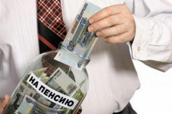 Министр финансов РФиЦентробанк согласовали концепцию накопительной пенсионной системы