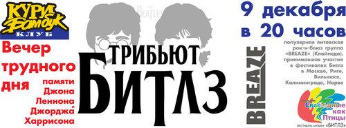 Вечер трудного дня памяти Джона Леннона и Джорджа Харрисона