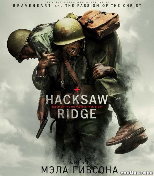 По соображениям совести / Hacksaw Ridge (2016/DVDScr)