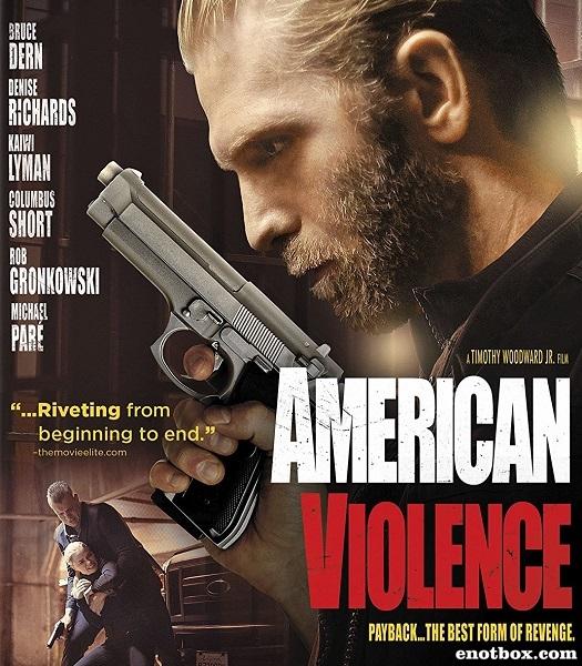 Американская жестокость / American Violence (2017/WEB-DL/WEB-DLRip)