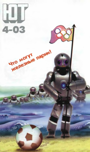 Журнал: Юный техник (ЮТ). - Страница 23 0_1b06bb_d3ed423b_orig