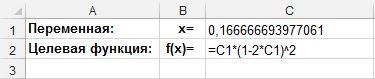 Рис. 8. Результат количественного решения задачи о коробке максимального объема