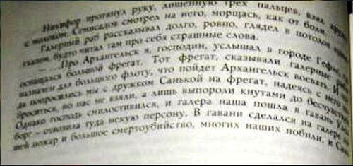 Тексты к роману Ю. Германа Россия молодая