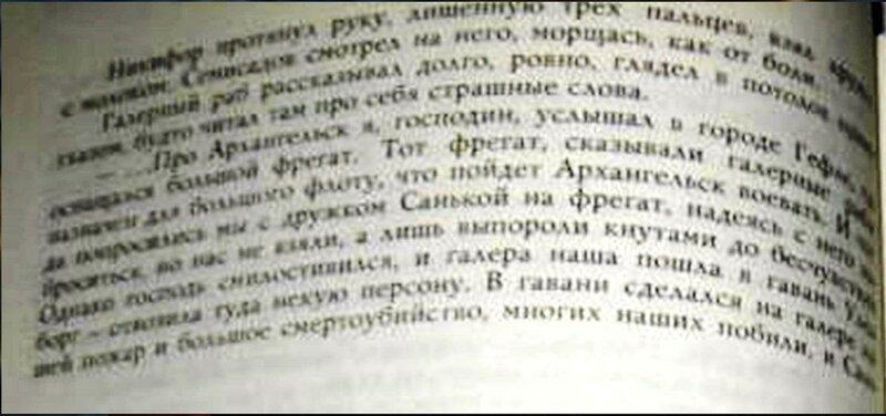Тексты к роману Ю. Германа Россия молодая (1).jpg