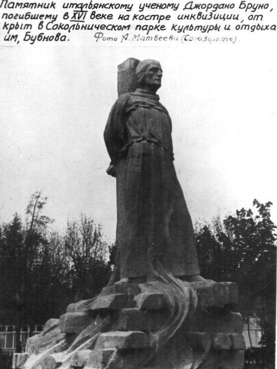 542990 Памятник Джордано Бруно в Сокольническом парке культуры и отдыха 1920-е А. Матвеев.jpg