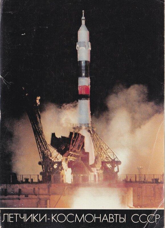 Летчики-космонавты СССР.