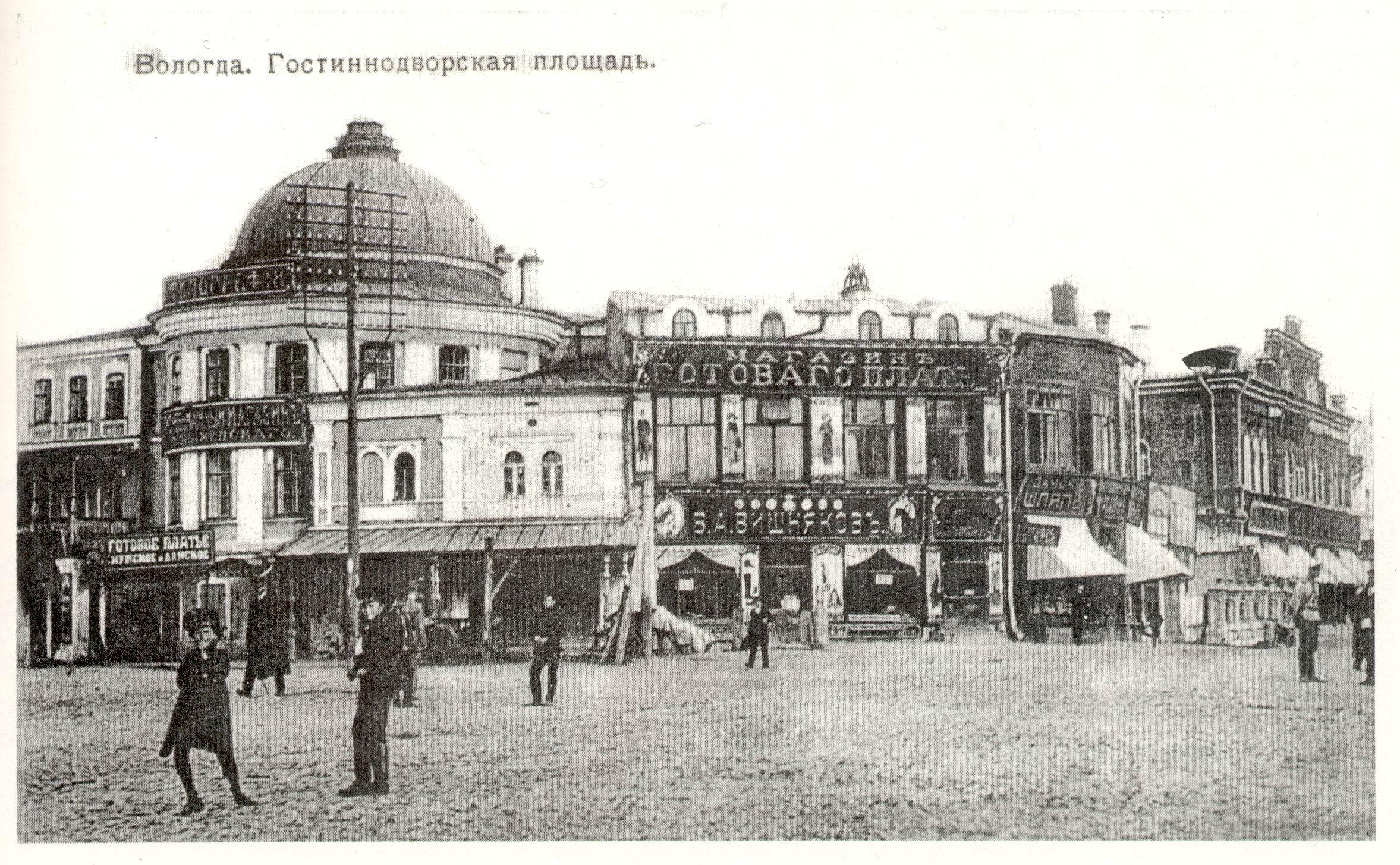 Гостинодворская площадь