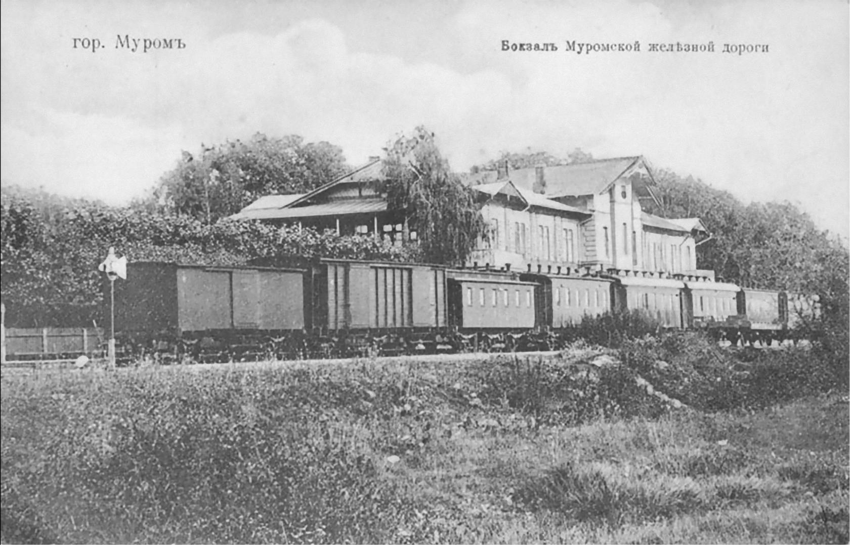 Вокзал Муромской железной дороги