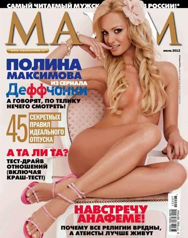 -Деффчонки- Полина Максимова на обложке журнала Maxim Россия, июль 2012
