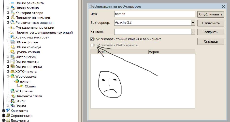 1с web сервис не найден как в 1с 7.7 настройка округления