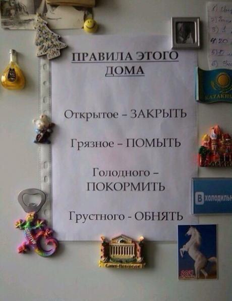 простые правила для семьи