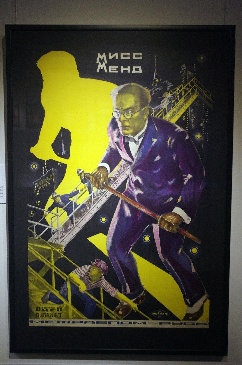 А. М. и Е.А. Лавинские. Плакат к фильму «Мисс Менд»