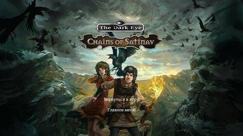 Недремлющее Око. Цепи Сатинава | The Dark Eye.Chains Of Satinav (Rus)