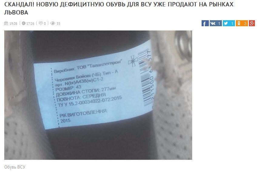 FireShot Screen Capture #3035 - 'Скандал! Новую дефицитную обувь для ВСУ уже продают на рынках Львова I Новини 24 онлайн' - newsonline24_com_ua_skandal-novuyu-deficitnuyu-obuv-dlya-vsu-uzhe-prodayut-na-rynkax-lvova.jpg
