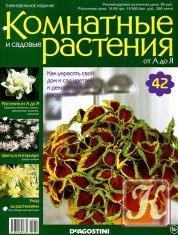 Журнал Книга Комнатные и садовые растения от А до Я № 42 2014