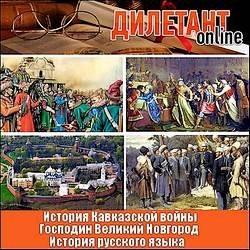 Дилетант Online. История Кавказской войны (Аудиокнига)