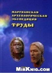 Книга Труды Маргианской археологической экспедиции. 2 том