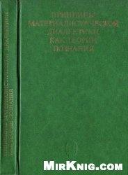 Книга Принципы материалистической диалектики как теории познания