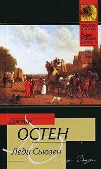 Книга Джейн Остин Леди Сьюзен
