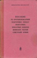 Книга Пособие по противопожарной подготовке солдат нештатных пожарных команд воинских частей Советской Армии pdf  57,24Мб