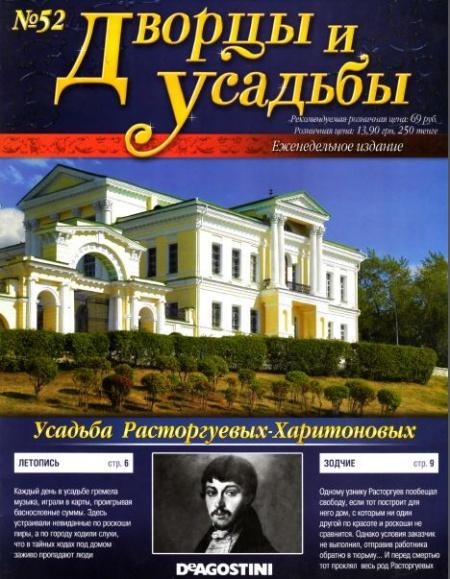 Книга Подборка журналов: Дворцы и усадьбы №№38-45, № 52 (2011)