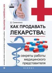 Книга Как продавать лекарства? Секреты работы медицинского представителя