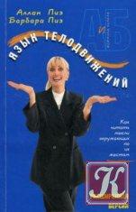 Книга Книга Язык телодвижений. Как читать мысли окружающих по их жестам - Пиз А., Пиз Б.