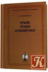 Книга Книга Крым: Право и политика