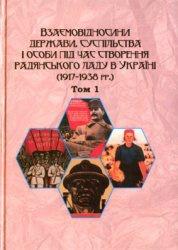 Книга Відносини держави, суспільства і особи під час створення радянського ладу в Україні (1917–1938 рр.). Том 1-2