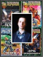 Книга Ник Перумов - Сборник (60 книг) fb2, txt 61Мб
