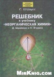 Книга Решебник к учебнику Неорганическая химия Д. Шрайвера и П. Эткинса