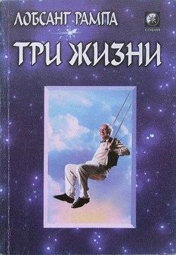 Книга ЛОБСАНГ РАМПА -  ТРИ ЖИЗНИ