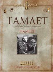 Аудиокнига Hamlet (Audiobook)
